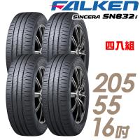 【FALKEN 飛隼】SINCERA SN832i 環保節能輪胎_四入組_205/55/16(車麗屋)