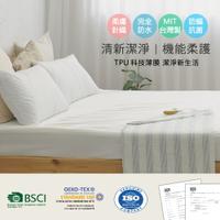 100%防水科技防蹣針織保潔墊-(單人/雙人/加大/特大)|床包式|防蹣|透氣|SGS檢驗