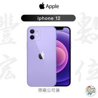 現貨快速出貨 可刷卡 Apple iPhone 12 / 12 Mini128 紫色 台灣公司貨 高雄實體門市 『豐宏數位』