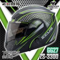 贈藍牙耳機 ZEUS安全帽 ZS-3300 GG27 消光黑綠 下巴可掀全罩帽 汽水帽 可樂帽 3300 耀瑪騎士