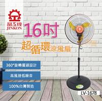 [晶工牌]16吋 360轉超靜音循環涼風扇 台灣製 LC-1678 循環扇 電風扇 涼風扇 360度電扇 旋轉風扇 LV-1678