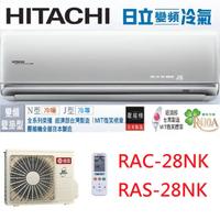 HITACHI日立 4-5坪頂級系列變頻冷暖分離冷氣(RAC-28NK/RAS-28NK)