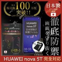 【INGENI徹底防禦】HUAWEI nova 5T 日本製玻璃保護貼 非滿版