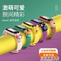 小米手環4/5腕帶 5代NFC版替換錶帶卡通防水個性帶三四代硅膠女潮