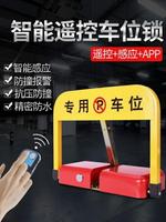汽車車位鎖地鎖檔車樁電動智慧遙控加厚防撞固定免打孔停車占位器 YYJ【快速出貨】