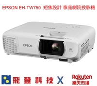 EPSON EH-TW750 加送HDMI線 3400流明 短焦設計 家庭劇院投影機 1080P 0秒關機 12000小時燈泡壽命 公司貨含稅開發票