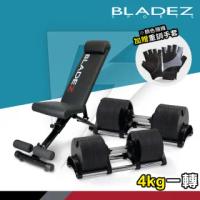 【BLADEZ】AD32-可調式啞鈴-兩入+BW13-Z1卡PIN舉重床/複合式重訓椅