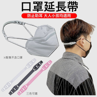 【MGSHOP】舒適不勒耳口罩延長帶 口罩耳掛延長減壓輔助(6入/三色任選)