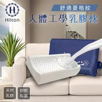 【Hilton 希爾頓】藍舍莊園。舒眠深度人體工學天然乳膠枕(透氣枕/乳膠枕/多功能枕)