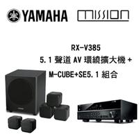 【YAMAHA & MISSION】5.1聲道環繞劇院組(RX-V385+M-CUBE SE+)
