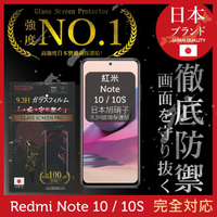 【INGENI徹底防禦】小米 紅米 Note 10 / 10S 日本旭硝子玻璃保護貼 全滿版 黑邊