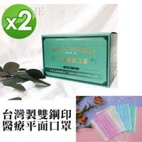 【令和】灣製雙鋼印醫療平面口罩 成人/兒童 2盒(多色任選 50入/盒)