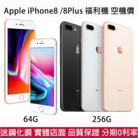 Apple iPhone8 Plus 256G 64G i8 i8+ 1200萬照相 蘋果原廠 福利機 附發票