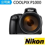 【Nikon 尼康】COOLPIX P1000 類單眼相機(公司貨)