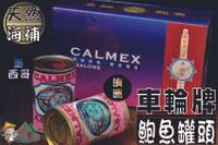 【野味食品】三寶好禮39(車輪牌鮑魚罐頭)(墨西哥、澳洲,一盒3罐)(墨西哥:454g/罐)(澳洲:425g/罐)(新春伴手禮春節禮盒)