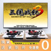 🕹遊戲機熱銷】月光寶盒3DW PRO遊戲機電視家用街機雙人搖桿格鬥潘多拉三國戰紀3