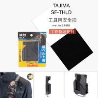 [進化吧工具屋]日本 TAJIMA 田島 工具用安全扣 腰帶 手工具 安全掛勾 SF-THLD