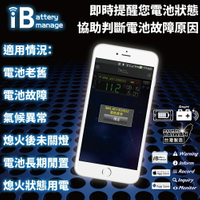 IBM藍牙機車電池偵測器 12V用 (奈米膠體電池.鉛酸電池.鋰鐵電池可用)