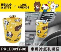 權世界@汽車用品 Hello Kitty+LINE 可愛系列 汽車冷氣出風口置物掛袋 PKLD001Y-08