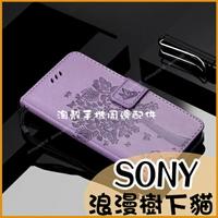 浪漫樹下貓|SONY Xperia 1 II 5 II 10 III 手機皮套 壓花紋側翻皮套 殼 插卡 軟殼 有掛繩孔