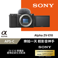 SONY ZV-E10  Alpha ZV-E10 單機身 原廠公司貨 【24H快速出貨】微單眼相機 翻轉觸控螢幕  Vlogger機皇