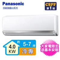 【Panasonic 國際牌】5-7坪R32一級變頻冷專RX系列分離式空調(CS-RX40GA2/CU-RX40GCA2)