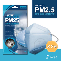 LAITEST萊潔 PM2.5防霾口罩-海洋藍(成人用)  2入/袋 X 2包