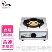 【喜特麗】含運無安裝 單口台爐瓦斯爐(JT-200)