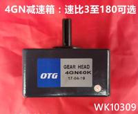 OTG電機4RK25GN-A單相4級25W-110V微型齒輪減速馬達定速小馬達 免運開發票