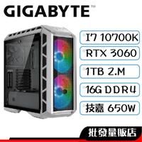 H500P 技嘉 RTX3060 GAMING OC 12G INTEL I7-10700K DIY電腦 套裝電腦 主機