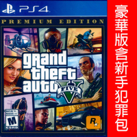 PS4 GTA5 俠盜獵車手5 豪華版 中英文美版 grand theft auto V【一起玩】(現貨全新)