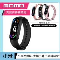 【高端商務錶帶組】小米手環6-繁體中文版+金屬三珠不鏽鋼錶帶(贈保護貼)
