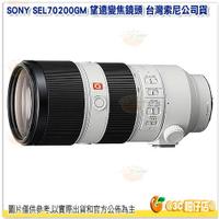 SONY SEL70200GM FE 70-200 mm F2.8 GM OSS 望遠鏡頭 70-200 台灣索尼公司貨