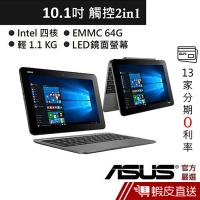 ASUS 華碩 T101HA-0033KZ8350 10.1吋 平板筆電 灰 (intel四核/2G/64G) 蝦皮直送