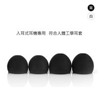 入耳式 矽膠耳塞套 可替換 內耳式 軟膠 耳塞 耳帽 耳塞套 HTC Desire 826/EYE/626/820/816/820/One E9/M9/M8/M9+/E8/Butterfly 2 B810/B810X/Sony Xperia Z3+/M4/Z3/C4/Z2a D6563/Z2 D6503/Z3 Compact/C3 D2533/OPPO N3/Find 7/R5/Find 7a/N1/R1L/R3/Mirror 3/MIUI 小米/MI2S/MI3/紅米/紅米NOTE