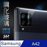 【HH】鋼化玻璃保護貼系列 Samsung Galaxy A42 5G -6.6吋-鏡頭貼-2入(GPN-SSA42-LENS)