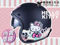 KK安全帽 Hello Kitty 甜心蝴蝶結 消光黑 內置墨鏡 凱蒂貓 806S 復古帽 半罩 『耀瑪騎士機車部品』