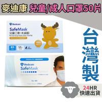 {羊羊SHOP}台灣製 Medicom 成人/兒童 麥迪康口罩 醫用 醫療 口罩 50入 醫療口罩