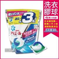 【日本P&G Ariel/Bold】第三代3D立體3倍洗衣膠球-清新淨白-深藍色(家庭號大包裝46顆洗衣膠囊)