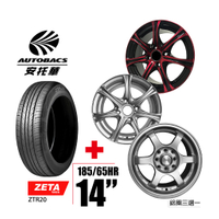 ZETA 輪胎 185/65HR14 - 圈14吋/孔數/6J/38ET 四輪四圈組合/鋁圈三選一