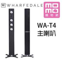 【Wharfedale】落地式主喇叭(WA-T4)
