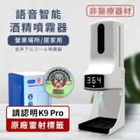 【K9 Pro】紅外線測溫自動感應酒精噴霧機/洗手機/給皂機(1000ml)