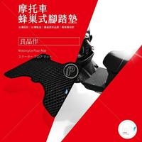 機車腳踏墊 【 蜂巢式 專車專用踏墊 】台灣製 AGR A+級 防水防塵 摩托車腳踏墊 鬆餅踏墊 光陽 MANY110/125 G6(125/150) VJR 超5 破盤王 台南