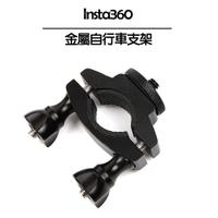 Insta360 / GOPRO 金屬自行車支架 通用自行車夾 ONE X2 ONE R