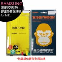 SAMSUNG Galaxy M11 (M115) 手機保護殼+玻璃螢幕保護貼