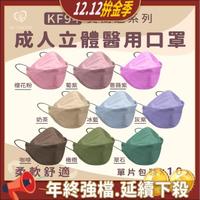 【盛籐】韓版KF94成人4D醫療口罩(莫蘭迪色系 KF94 單片包裝/10入/盒)