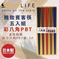日本製【SUNLIFE】雅致賓客筷五入組-彩八角PBT