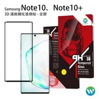 【Oweida】Samsung Note10/Note10+ 3D內縮滿版鋼化玻璃貼 全膠