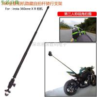 【生活百貨】❁♣適用insta360 one X x2 R evo 全景相機隱形自拍桿車載騎行配件摩托車支架