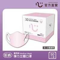 【匠心】兒童3D立體口罩-S-粉色(50入/盒)